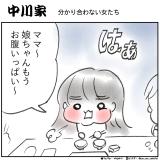 【マンガ】言わないと伝わらない!「分かり合わない」女の育児