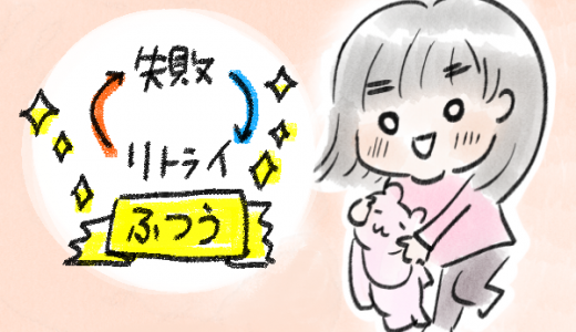 【マンガ】子どもを叱る時、心理的な「逃げ場」を用意していたらこうなった!