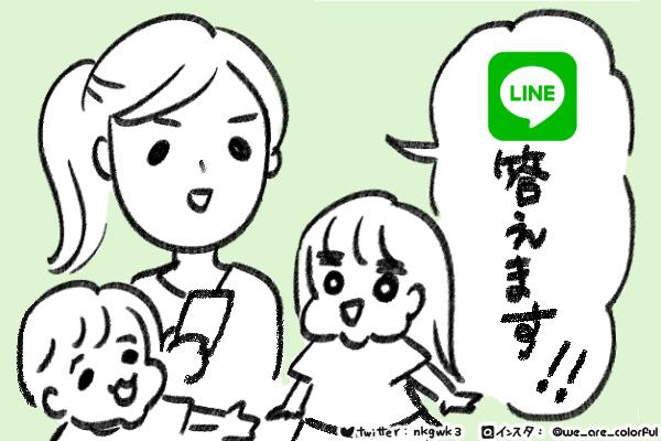 LINE@にお寄せ頂いたご質問にお答えします!