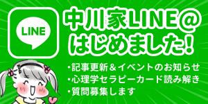 LINE@に登録する!