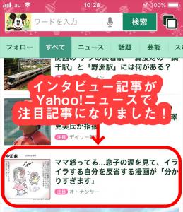 Yahooニュース掲載の記事